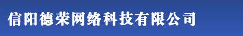 信阳网站建设_seo优化_网络推广